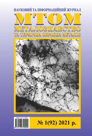 View No. 1 (92) (2021): Metal Science and Heat Treatment of Metals