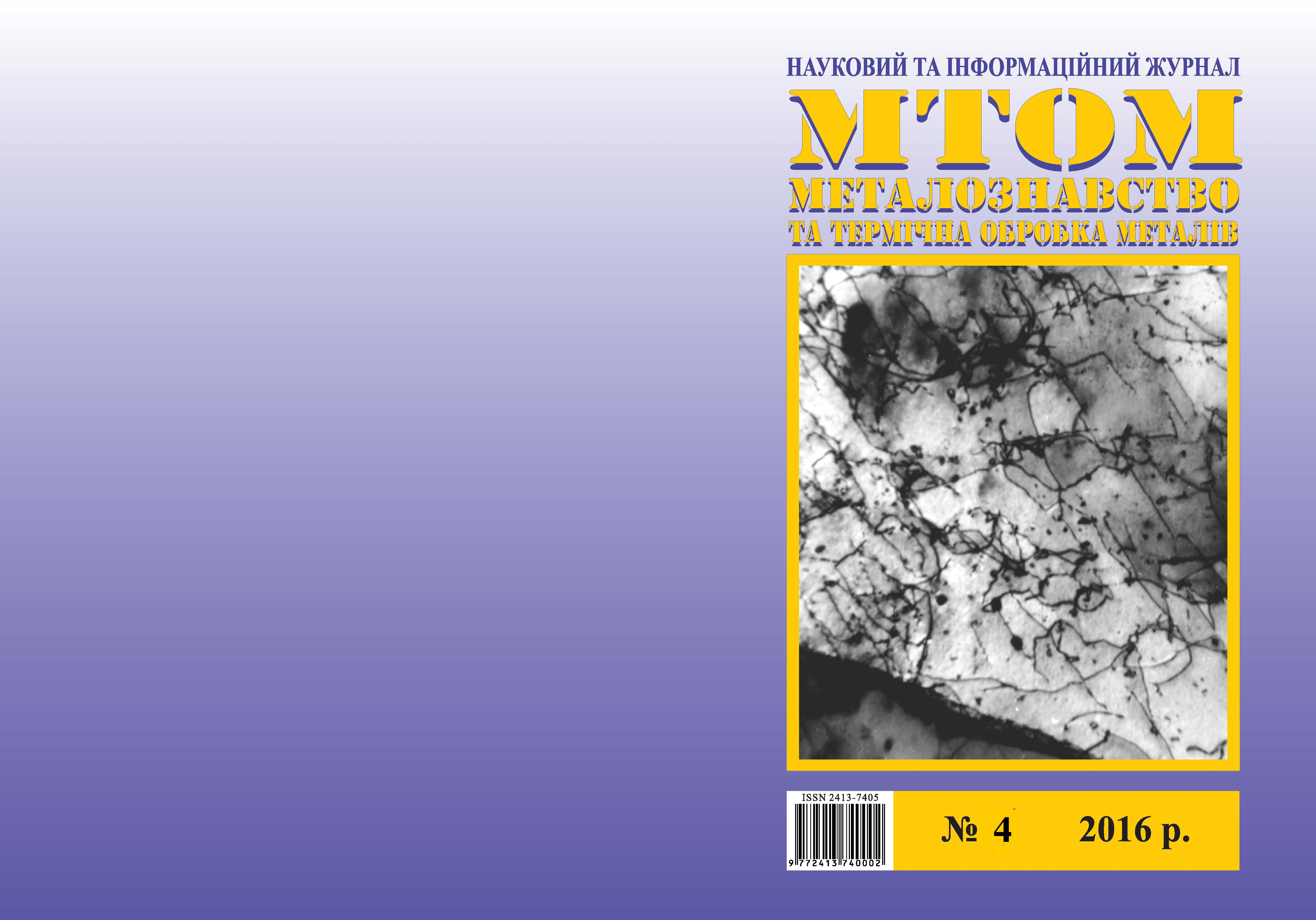 View No. 4 (2016): Physical Metallurgy and Heat Treatment of Metals