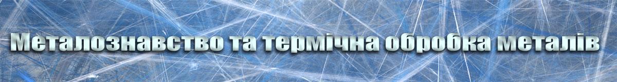 """""""Металознавство та термічна обробка металів"""""""